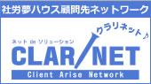 社労夢ハウス顧問先ネットワーク CLARINET