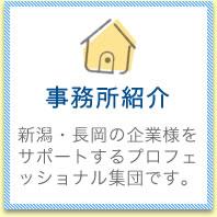 事務所紹介 新潟・長岡の企業様をサポートするプロフェッショナル集団です。