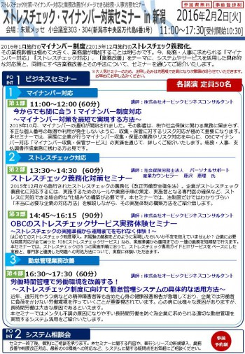 【手持用DM】20160202_OBCストレスチェックマイナンバーセミナー案内_新潟