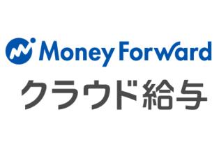 MoneyForward クラウド給与